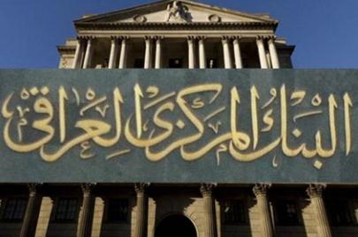 البنك المركزي يعلن انضمامه إلى شبكة الاستدامة في مؤسسة التمويل الدولية